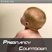 懷孕媽媽計時器