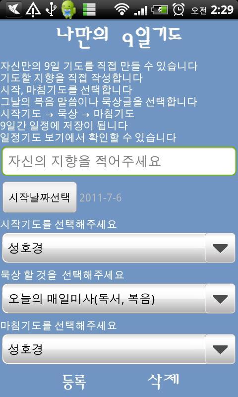 기도메니저 - screenshot