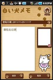 Cute Puppy Memo Screenshot 6