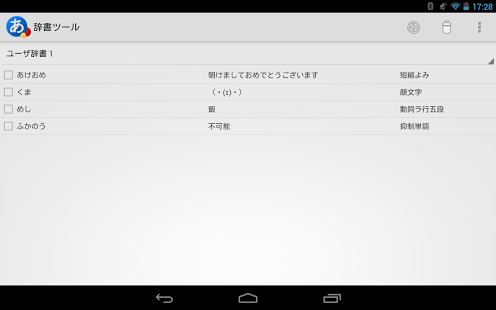Google 日本語入力 - screenshot thumbnail
