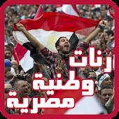 أم الدنيا مصر
