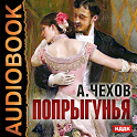 Аудиокнига Попрыгунья icon