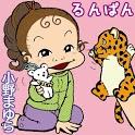 """育児4コマ""""るんぱん"""" by 小野まゆら:無料お試し版 icon"""