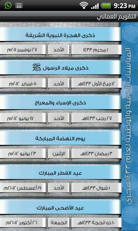 Calendar Mysteries April Adventure Quiz : Omani calendar android apps on google play