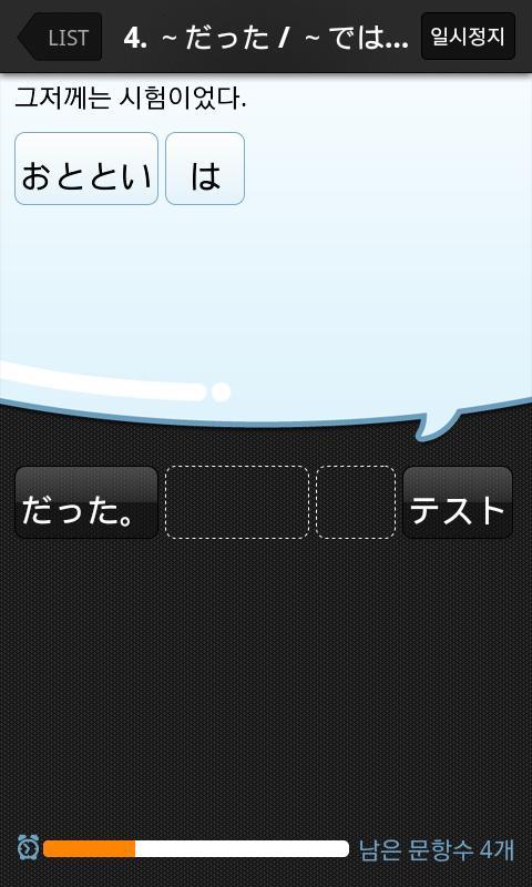 갑자기말되는일본어 문법세상- screenshot