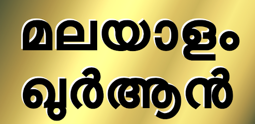 Malayalam Quran 0 0 3 apk download for Android • com mifthi