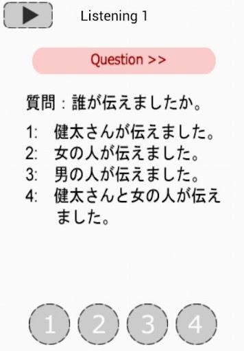 玩教育App|日語能力考試N3聽力練習免費|APP試玩