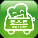 토스트-Tour and Story, 이야기가 있는 강원 icon