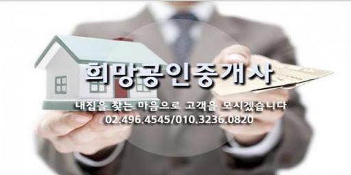 【免費商業App】희망공인중개사-APP點子