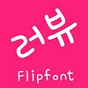 MfLoveU™ Korean Flipfont