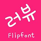 MfLoveU™ Korean Flipfont icon