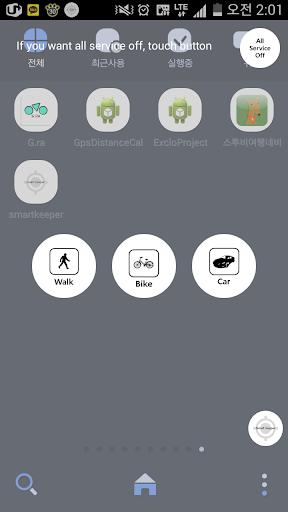 SmartKeeper 이동시 스마트폰 이용 방지 앱