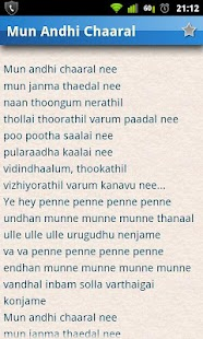 ♥♥ Tamil Movie Song Lyrics ♥♥ - screenshot thumbnail