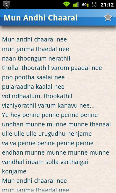 ♥♥ Tamil Movie Song Lyrics ♥♥ - screenshot