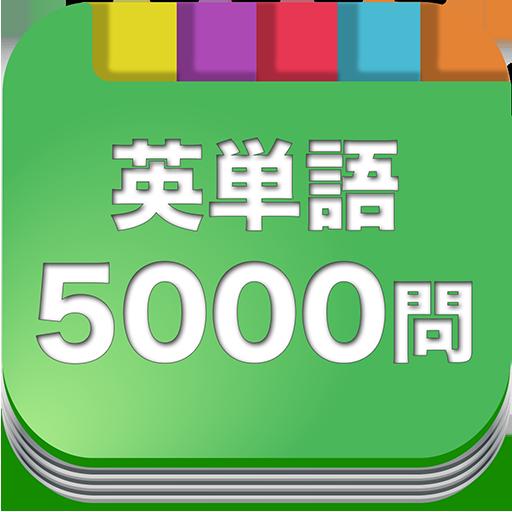 教育の無料5000問★英単語初級~上級 LOGO-記事Game