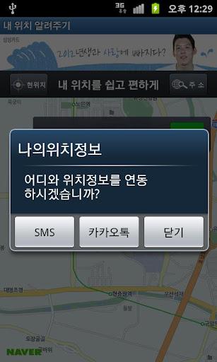 【免費交通運輸App】내위치 카톡으로 전달하기(카카오톡 , SMS)-APP點子