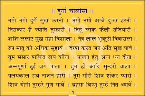 Maa durga mantra in hindi pdf