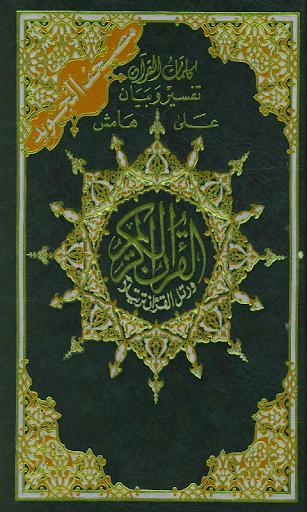 Mushaf Tajweed閱讀古蘭經