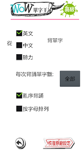 【免費教育App】WoW英文單字王-高級-APP點子