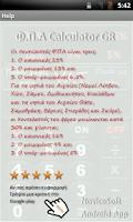 Screenshot of ΥΠΟΛΟΓΙΣΜΟΣ  Φ.Π.Α (VAT GREEK)