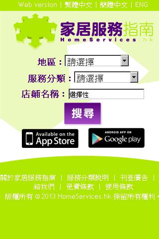 玩免費工具APP|下載香港家居服務指南 app不用錢|硬是要APP