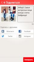 Screenshot of ELLE GIRL LOOK дня