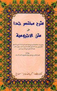 Matan Al Jurumiyah Lengkap screenshot