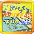 SAND FESTIVAL 3D LIVEWALLPAPER icon