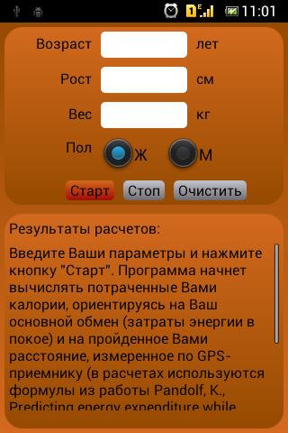 GPS калькулятор калорий