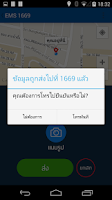 Screenshot of ThaiEMS1669
