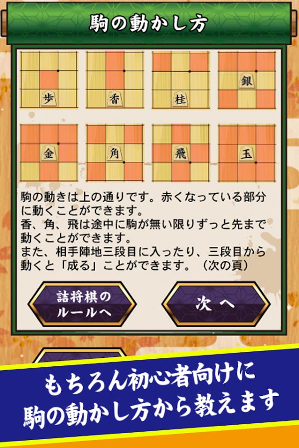 ShogiProblem of Ichihara 2nd - screenshot