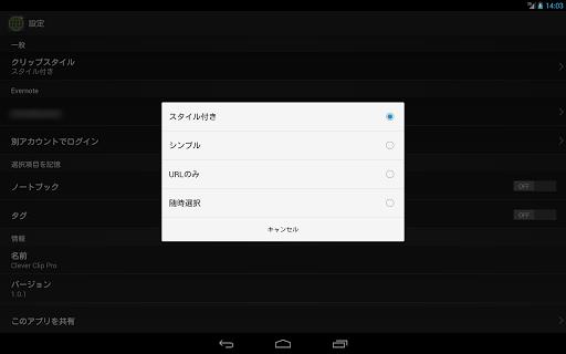 無料生产应用AppのClever Clip Pro - Webクリッパーの決定版|記事Game