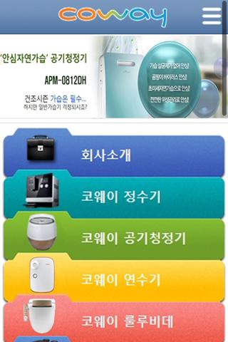정수기 공기청정기 비테 연수기 음식물처리기 매트리스