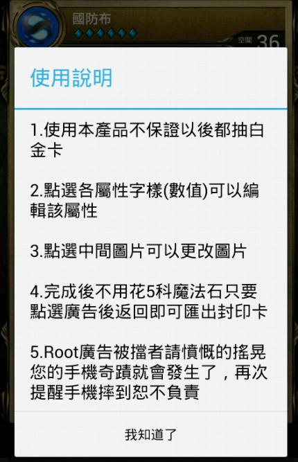 神魔之塔封印卡製造機- screenshot