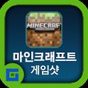 마인크래프트 공략 게임샷 icon