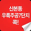 산본동 우륵주공 7단지콕! logo
