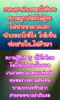 Screenshot of Verse Klon Thai