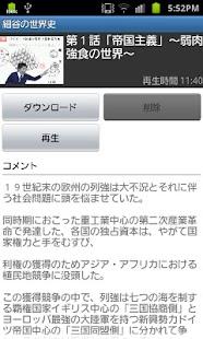 細谷の世界史 マンガ講義 Screenshot