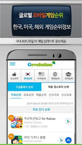 게볼루션 : 게임순위 Global Mobile
