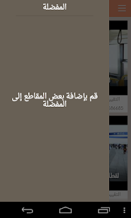 قناة الشقيري - screenshot thumbnail