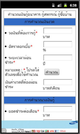 THAI Bank Loan Calculator ไทย
