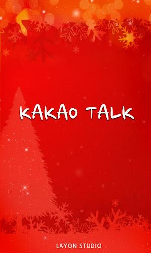 カカオトークのテーマ'クリスマススキン'