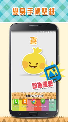 【免費通訊App】心情手記貼紙-APP點子