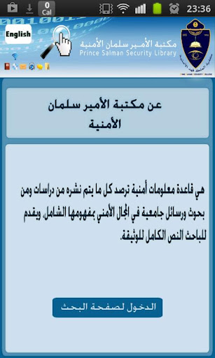 مكتبة الأمير سلمان الأمنية