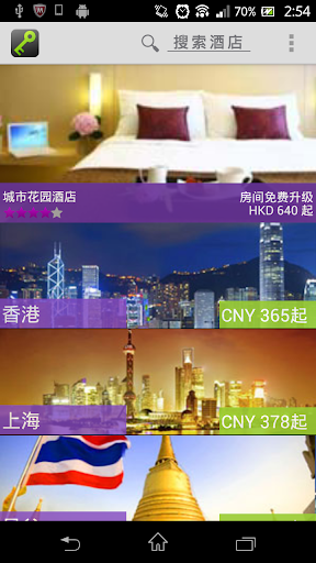 酒店随身订 Best Hotel Online