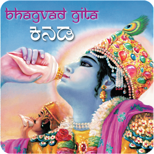 Bhagavad Gita in Kannada APK