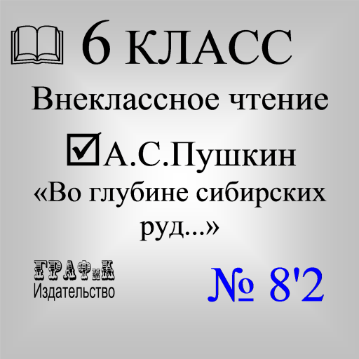 Во глубине сибирских руд LOGO-APP點子