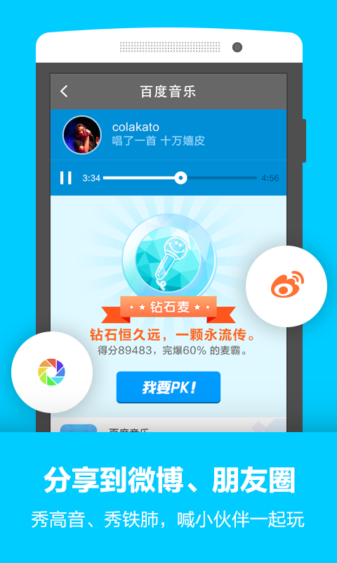 百度音乐播放器 - screenshot