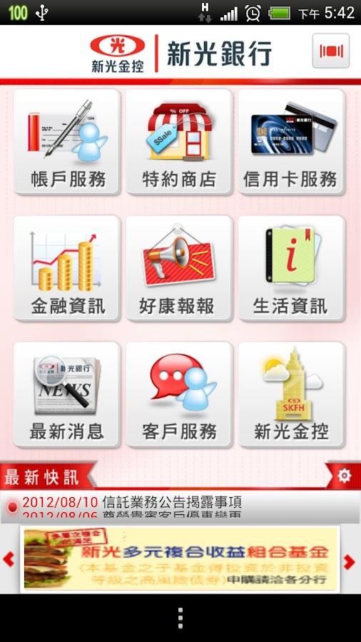 新光銀行- screenshot