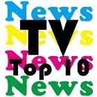 十大熱門電視網站 TV Top 10 (新聞時事與氣象報導) icon